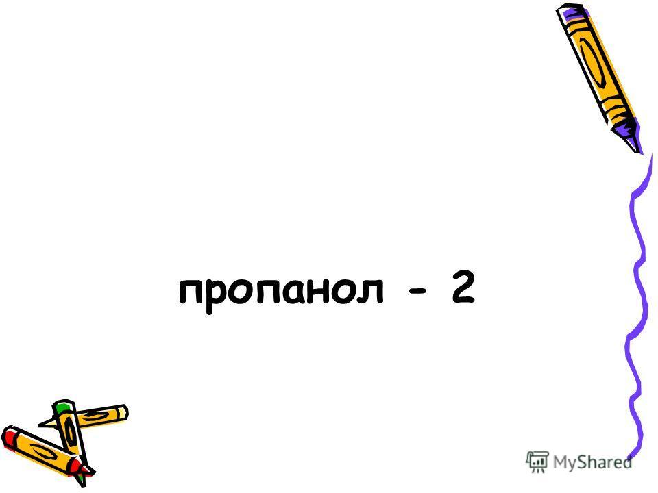 пропанол - 2