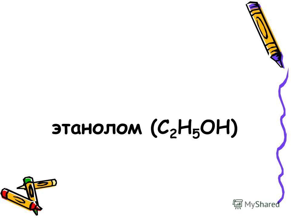 этанолом (С 2 Н 5 ОН)