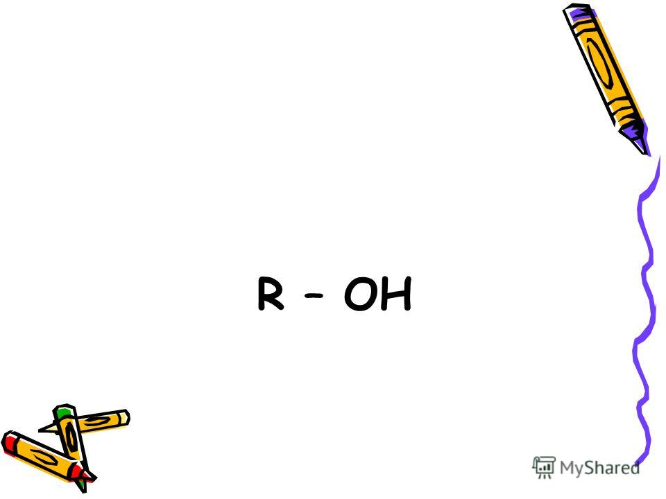 R – ОН