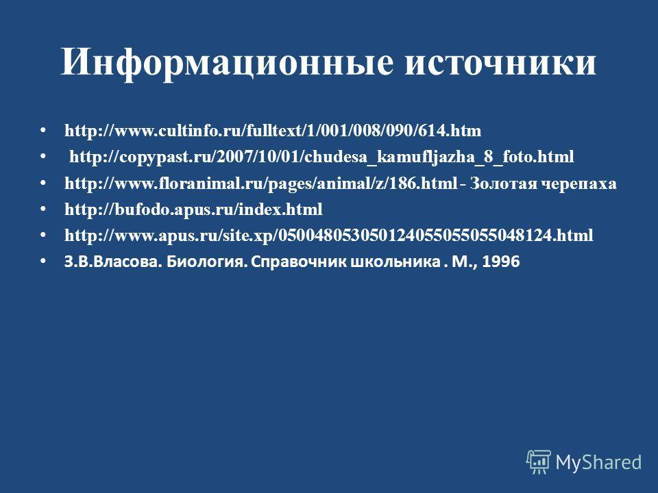 Информационные источники http://www.cultinfo.ru/fulltext/1/001/008/090/614.htm http://copypast.ru/2007/10/01/chudesa_kamufljazha_8_foto.html http://www.floranimal.ru/pages/animal/z/186.html - Золотая черепаха http://bufodo.apus.ru/index.html http://w