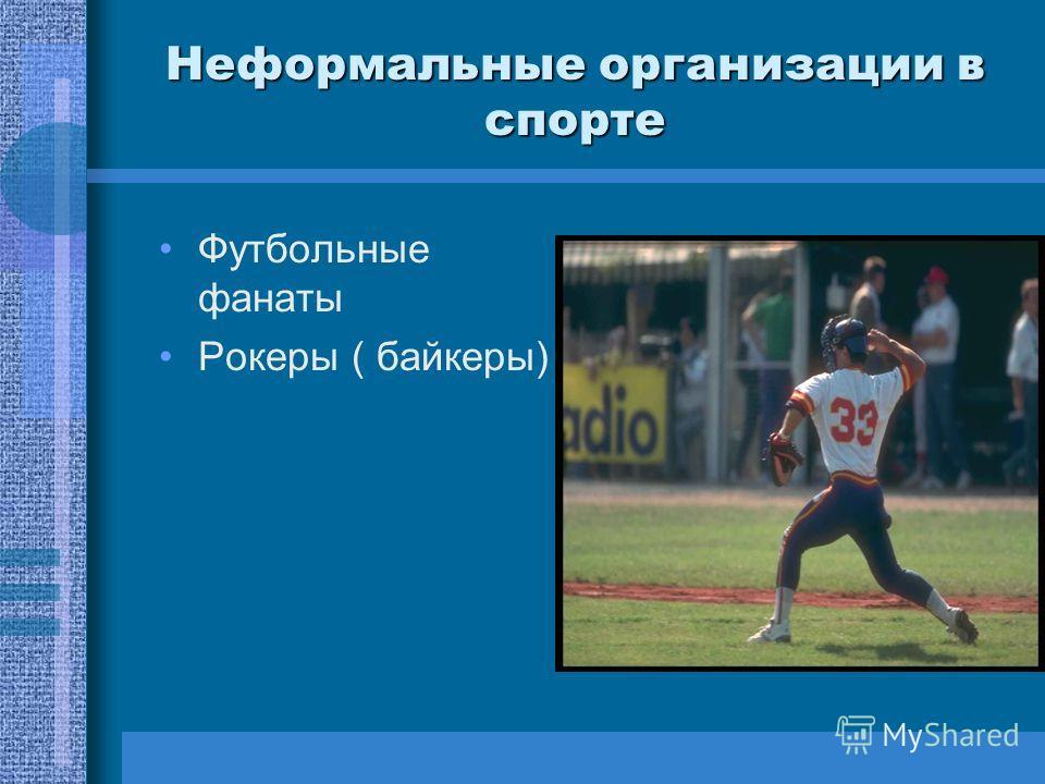 Неформальные организации в спорте Футбольные фанаты Рокеры ( байкеры)