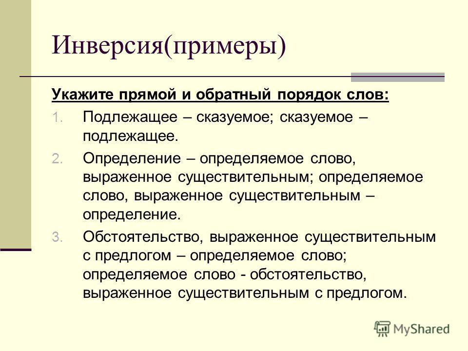 Инверсия(примеры) Укажите прямой и обратный порядок слов: 1. Подлежащее – сказуемое; сказуемое – подлежащее. 2. Определение – определяемое слово, выраженное существительным; определяемое слово, выраженное существительным – определение. 3. Обстоятельс