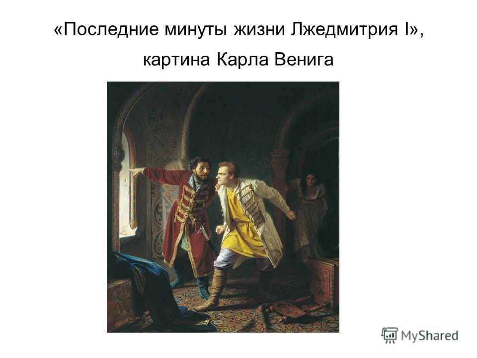 «Последние минуты жизни Лжедмитрия I», картина Карла Венига