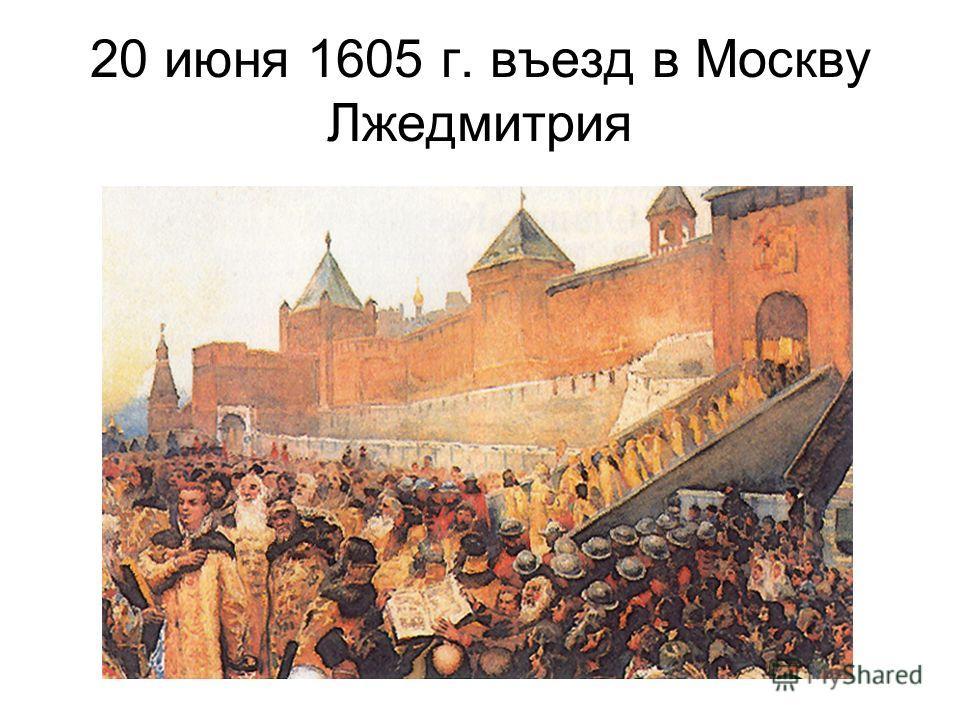 20 июня 1605 г. въезд в Москву Лжедмитрия