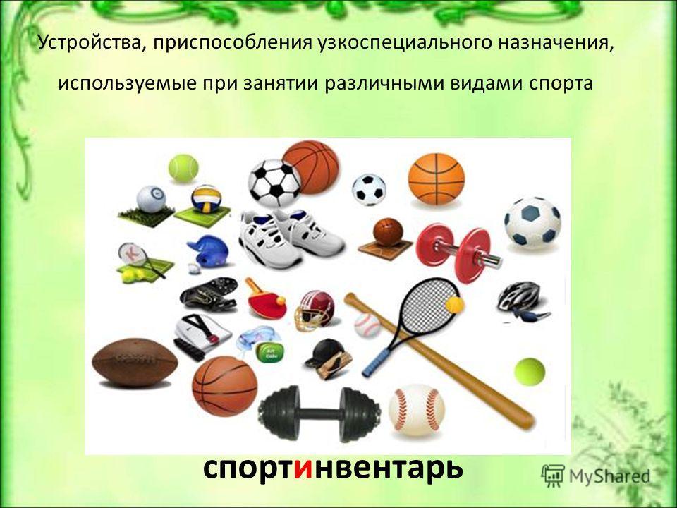 Устройства, приспособления узкоспециального назначения, используемые при занятии различными видами спорта спортинвентарь