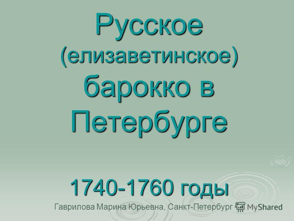 Русское (елизаветинское) барокко в Петербурге 1740-1760 годы Гаврилова Марина Юрьевна, Санкт-Петербург