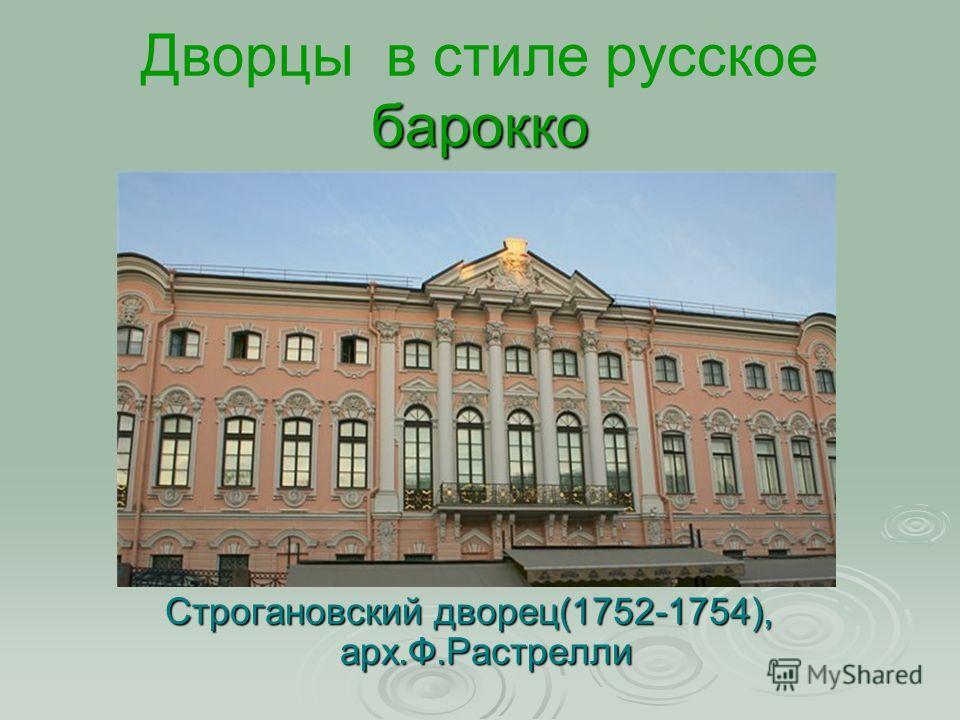 барокко Дворцы в стиле русское барокко Строгановский дворец(1752-1754), арх.Ф.Растрелли