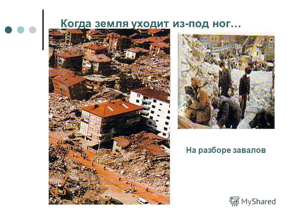 Когда земля уходит из-под ног… На разборе завалов