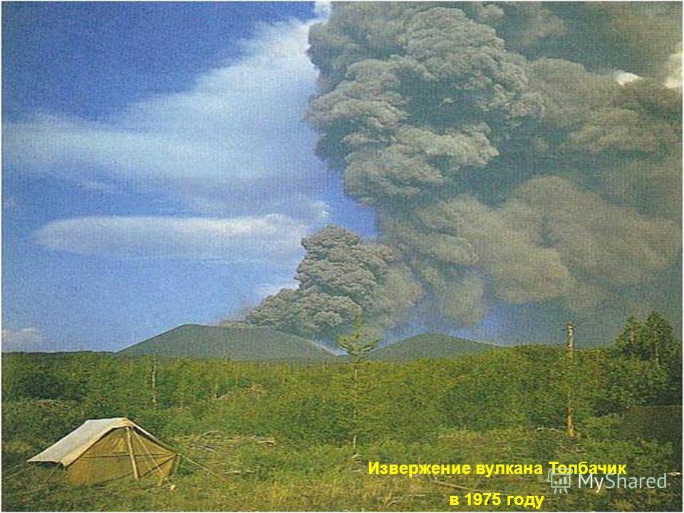 Вулкан Карымский. Восточная Камчатка Извержение вулкана Толбачик в 1975 году