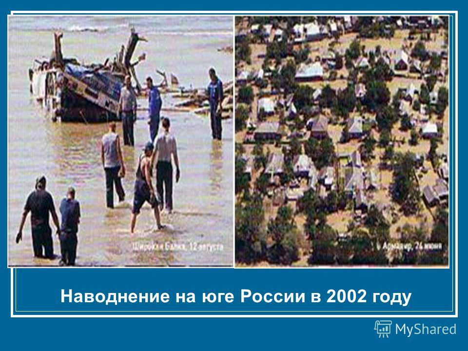 Наводнение на юге России в 2002 году
