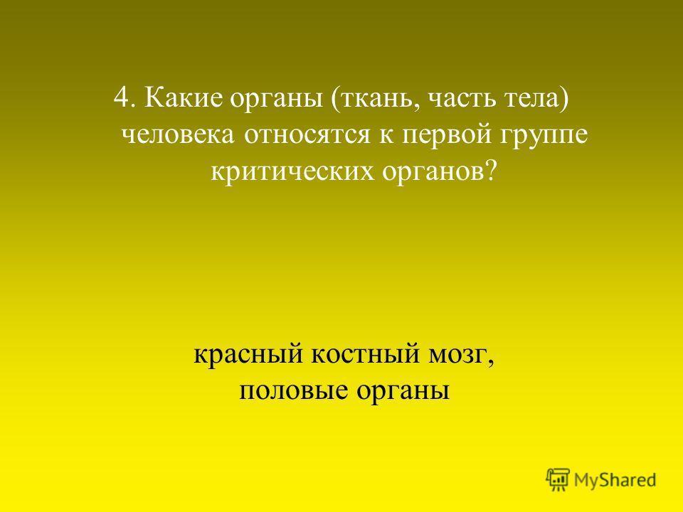 красный костный мозг, половые органы 4. Какие органы (ткань, часть тела) человека относятся к первой группе критических органов?
