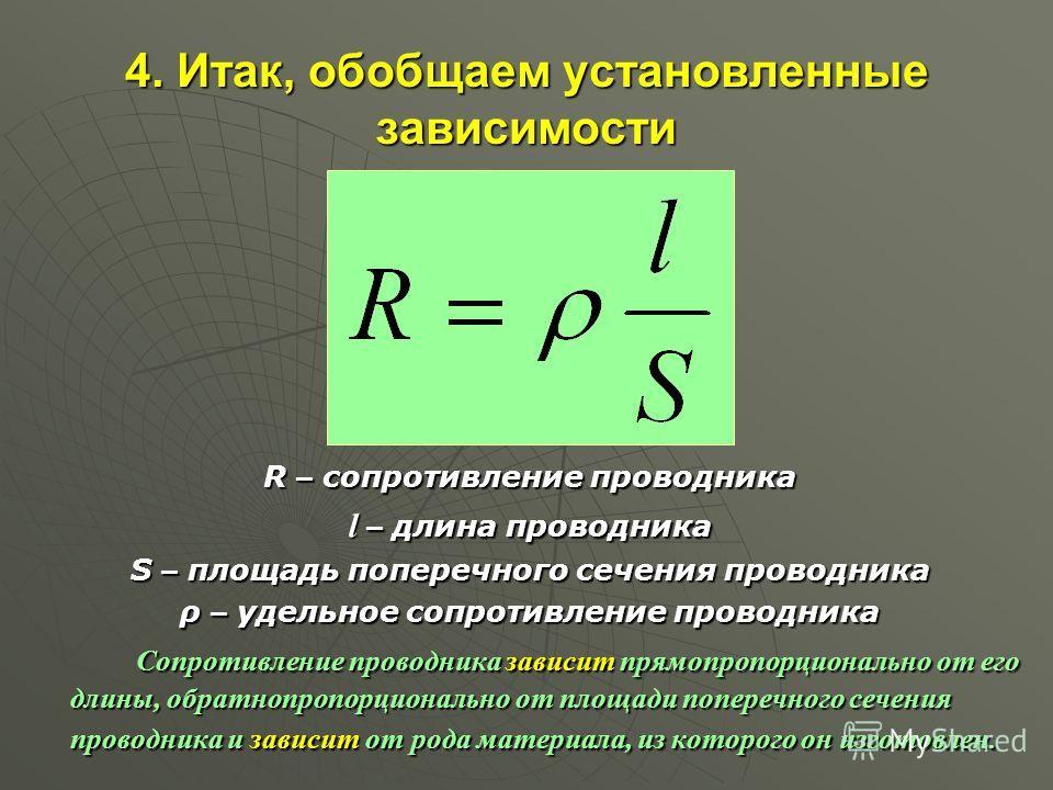 4. Итак, обобщаем установленные зависимости R – сопротивление проводника l – длина проводника S – площадь поперечного сечения проводника ρ – удельное сопротивление проводника Сопротивление проводника зависит прямопропорционально от его длины, обратно
