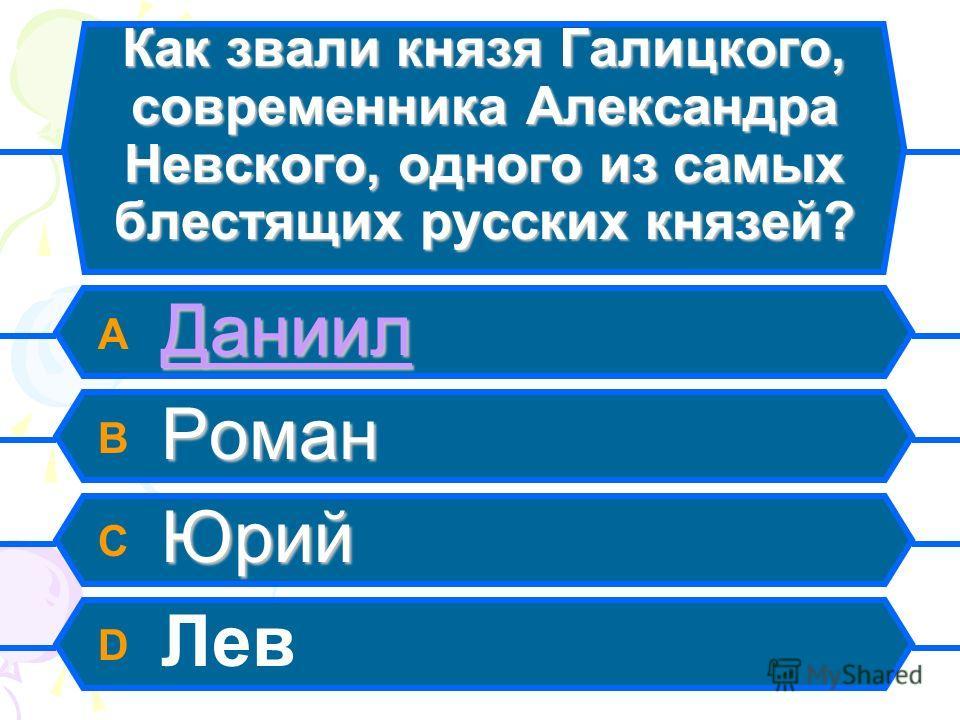 Назовите год основания Москвы 1047 A 1047 1147 B 1147 1247 C 1247 1249 D 1249