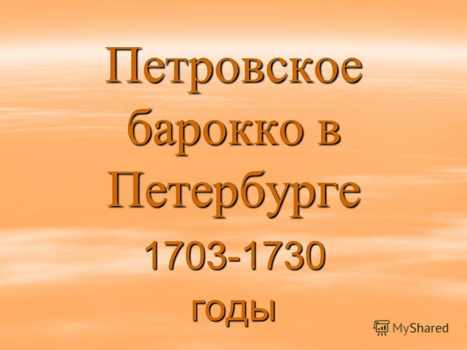 Петровское барокко в Петербурге 1703-1730годы