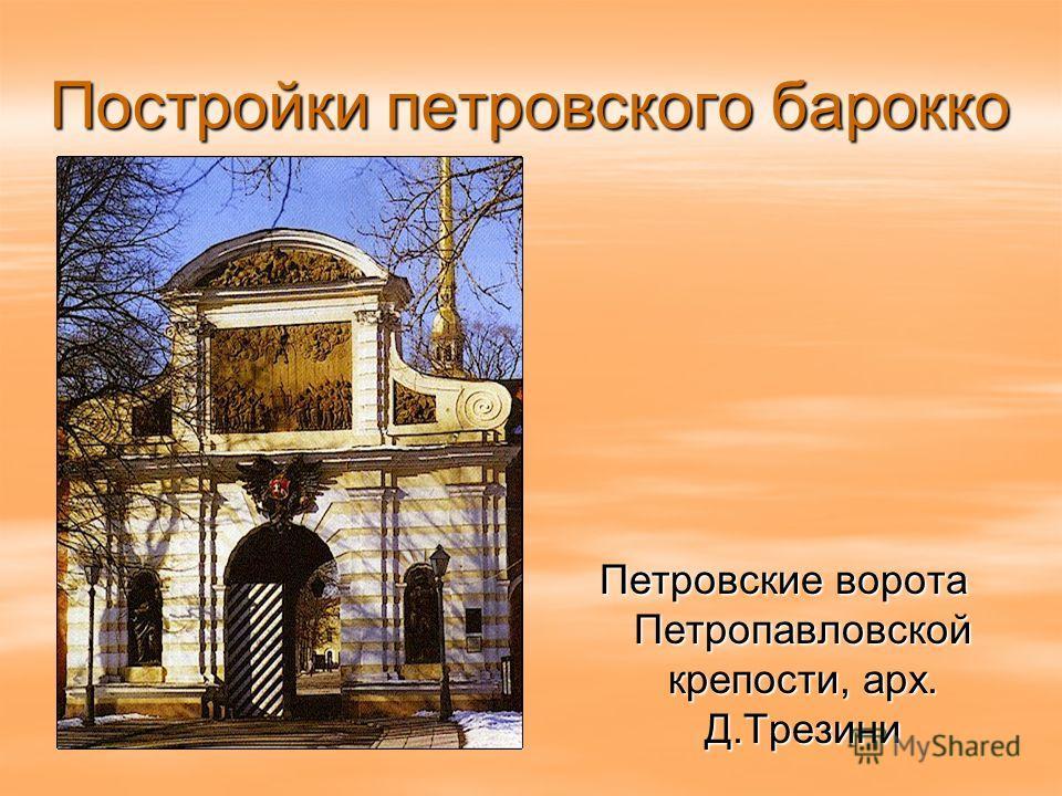 Постройки петровского барокко Петровские ворота Петропавловской крепости, арх. Д.Трезини