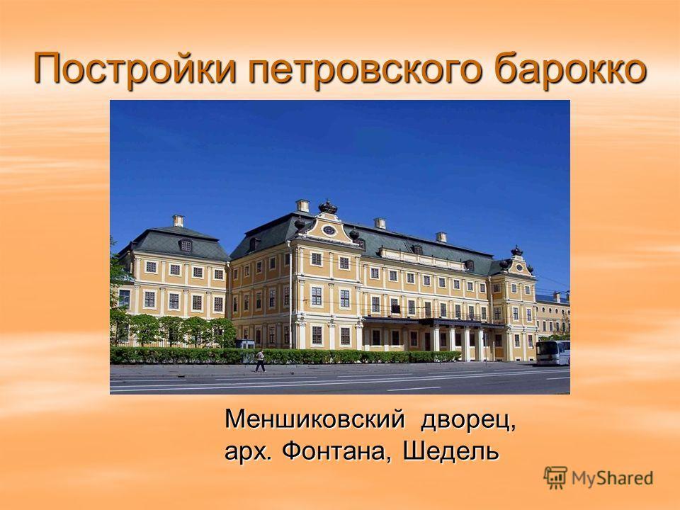 Постройки петровского барокко Меншиковскийдворец Меншиковский дворец, арх. Фонтана, Шедель