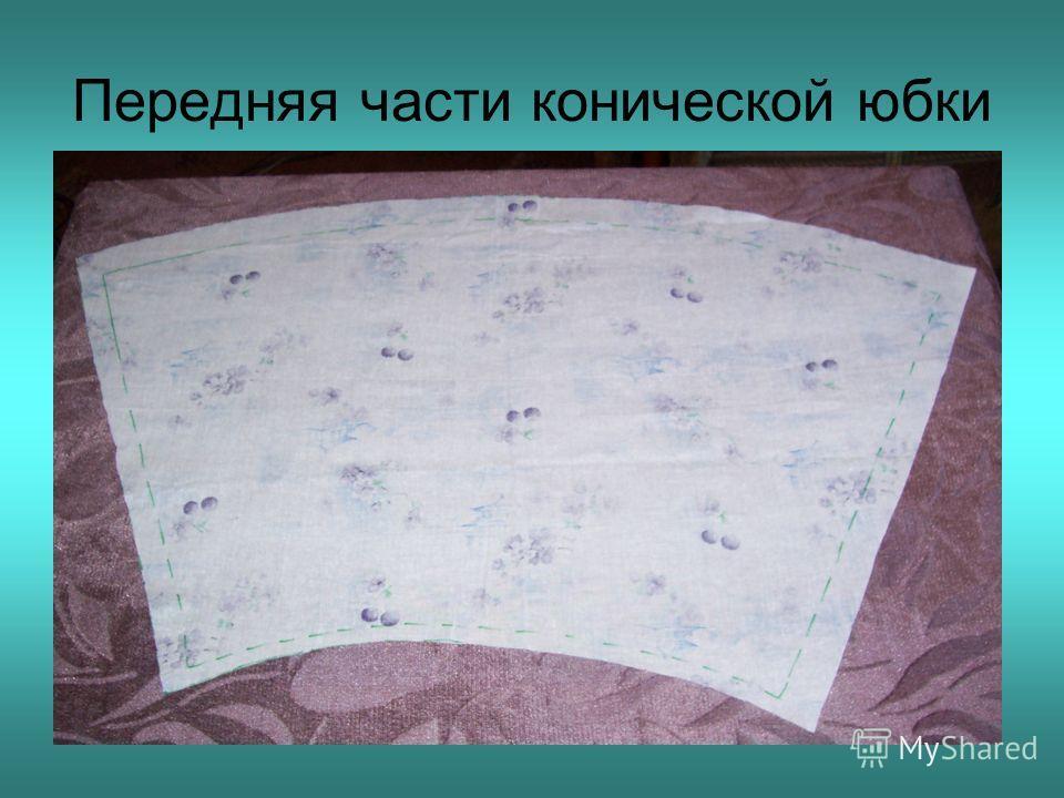 Передняя части конической юбки
