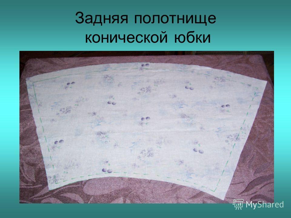 Задняя полотнище конической юбки