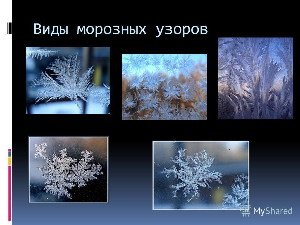 Виды морозных узоров