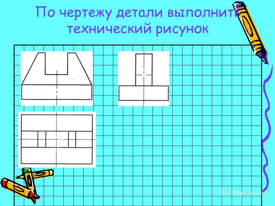 По чертежу детали выполнить технический рисунок