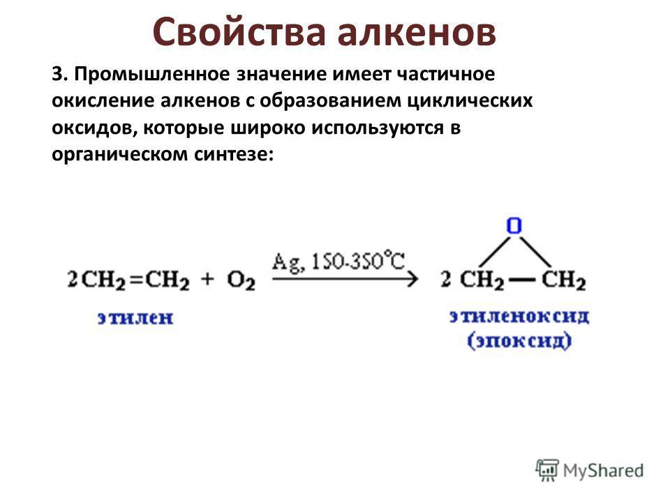 3. Промышленное значение имеет частичное окисление алкенов с образованием циклических оксидов, которые широко используются в органическом синтезе: Свойства алкенов
