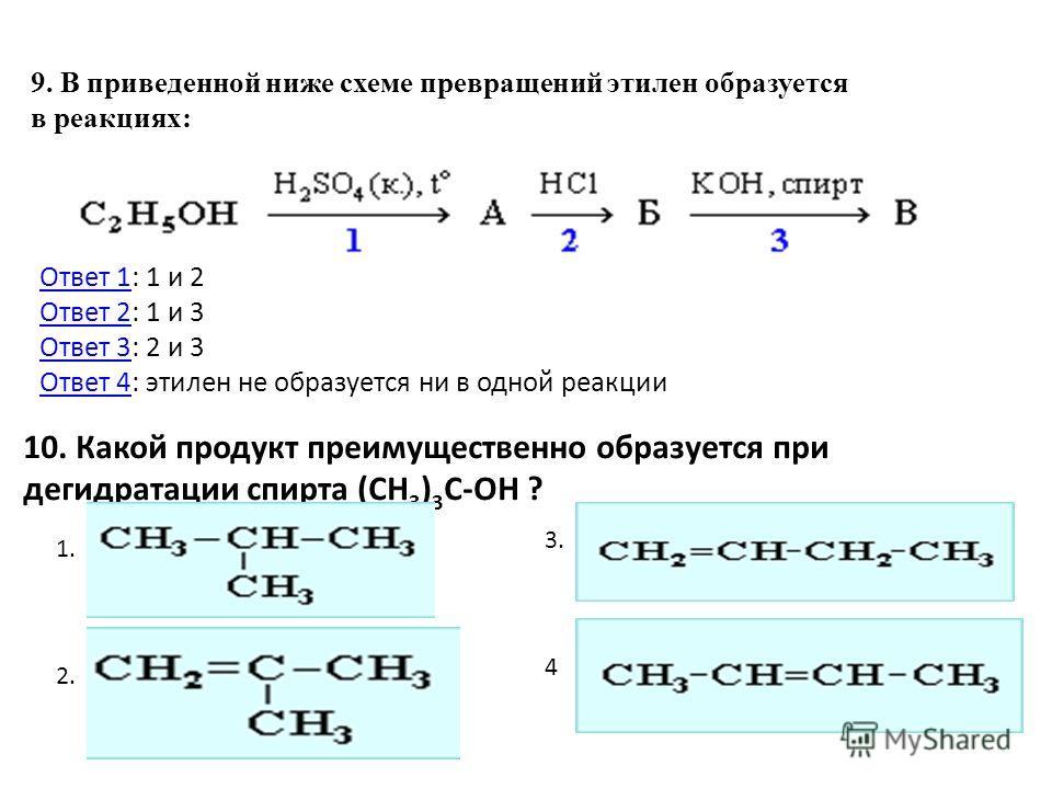 9. В приведенной ниже схеме превращений этилен образуется в реакциях: Ответ 1Ответ 1: 1 и 2 Ответ 2: 1 и 3 Ответ 3: 2 и 3 Ответ 4: этилен не образуется ни в одной реакции Ответ 2 Ответ 3 Ответ 4 10. Какой продукт преимущественно образуется при дегидр