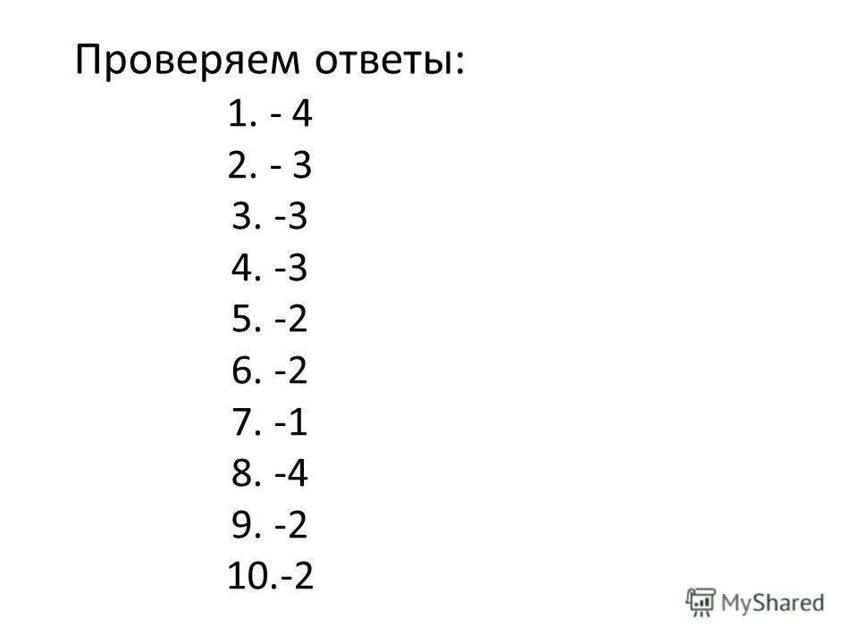 Проверяем ответы: 1.- 4 2.- 3 3.-3 4.-3 5.-2 6.-2 7.-1 8.-4 9.-2 10.-2