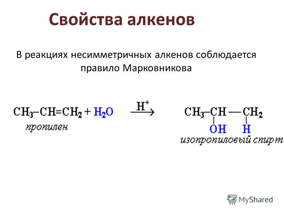 Свойства алкенов В реакциях несимметричных алкенов соблюдается правило Марковникова
