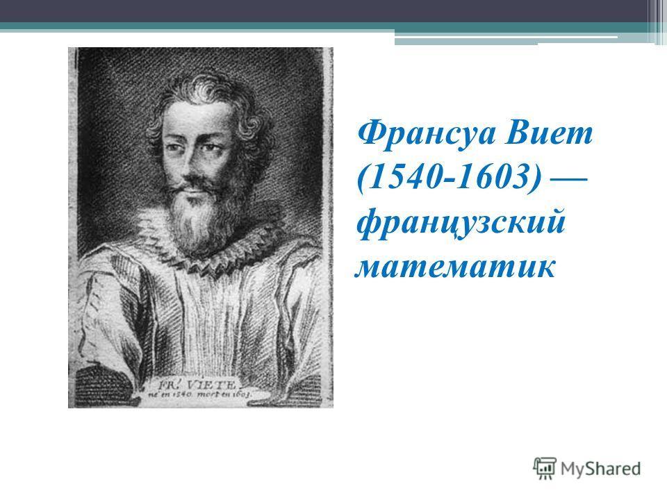Франсуа Виет (1540-1603) французский математик