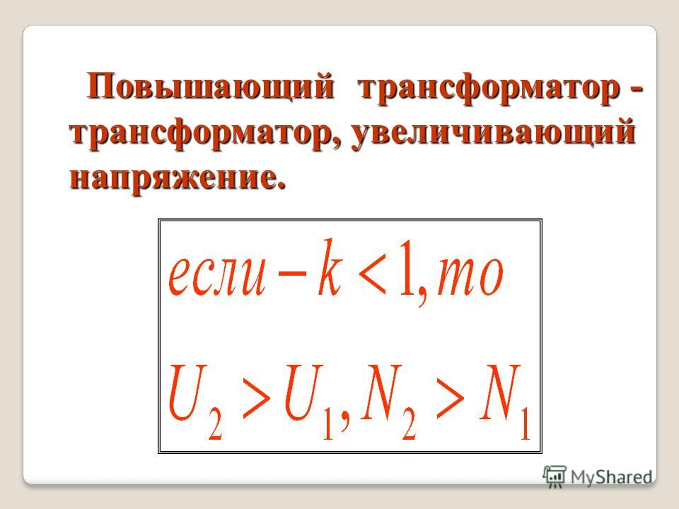 Повышающий трансформатор - трансформатор, увеличивающий напряжение. Повышающий трансформатор - трансформатор, увеличивающий напряжение.
