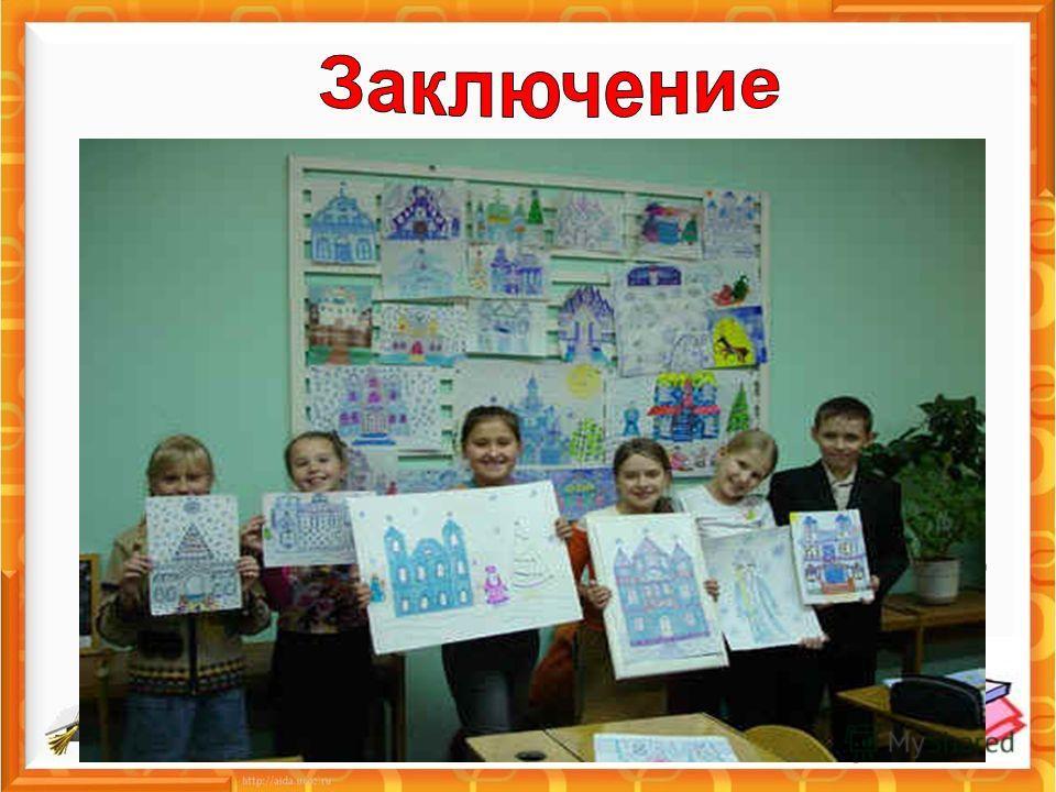 Результатом творческой деятельности школьников и учителя в школе являются: выставки детских рисунков, коллективные панно, работы по конструированию, лепке, бумагопластике; Создаётся эстетически наполненная среда, которая дарит радость детям и взрослы