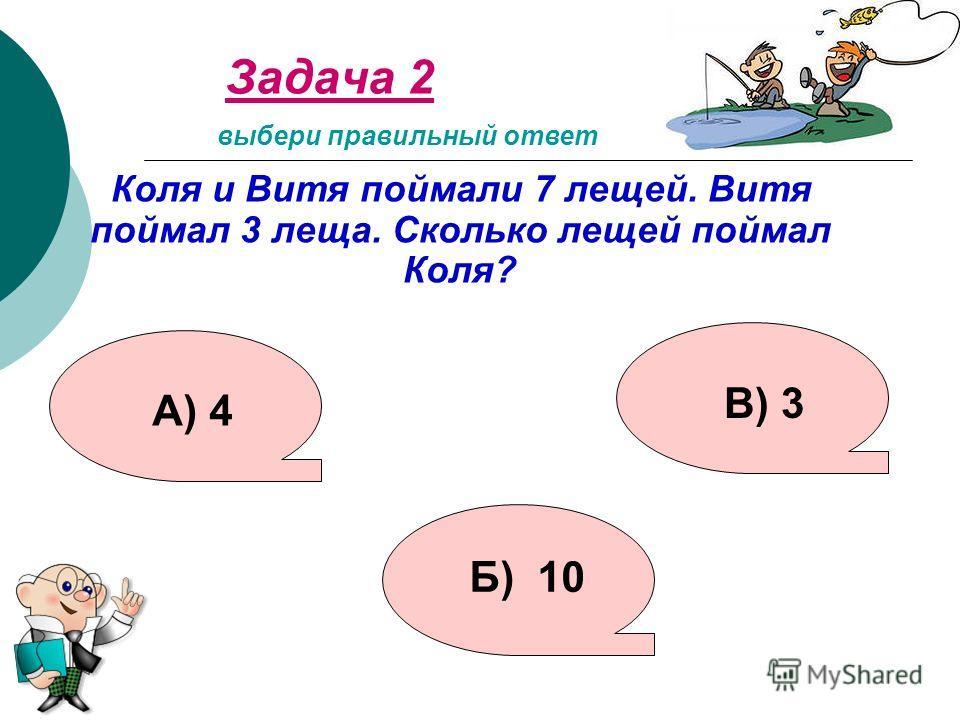 Задача 1 На дереве было 2 сороки. К ним прилетели ещё 3. Сколько сорок стало на дереве? выбери правильный ответ А) 1 Б) 5 В) 6