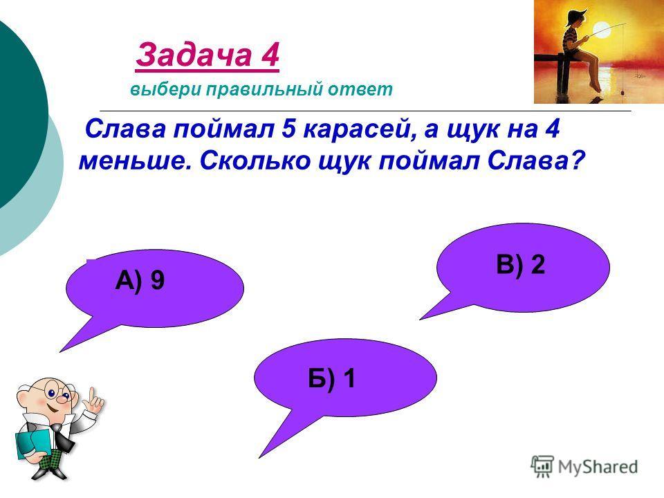 Задача 3 В саду росли 6 яблонь и 4 сливы. На сколько больше яблонь, чем слив? А) на 2 выбери правильный ответ Б) на 9 В) на 10