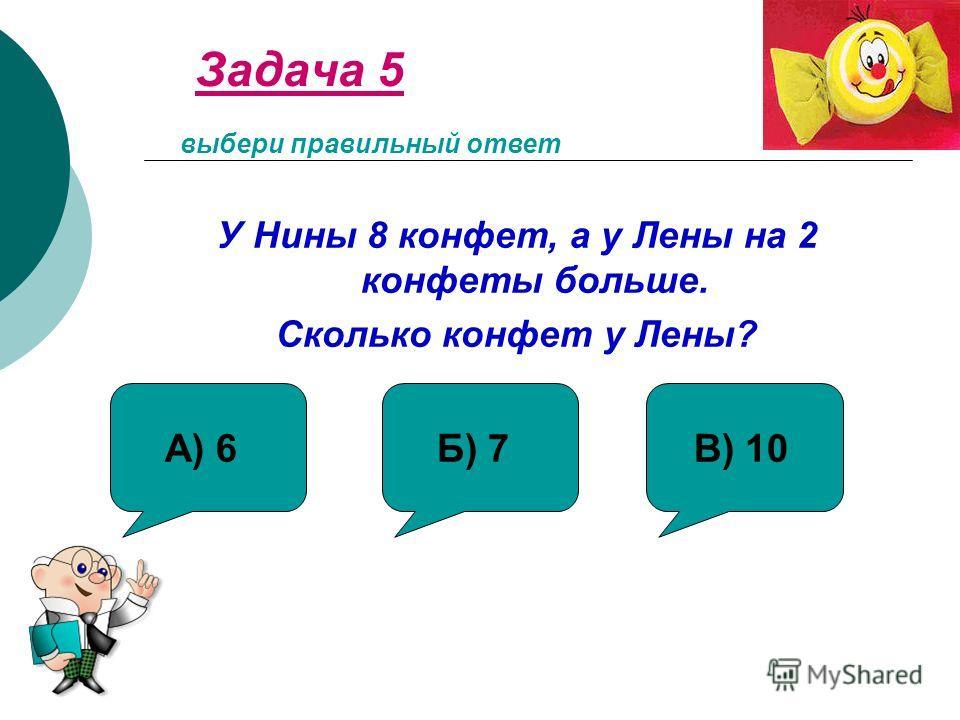 Слава поймал 5 карасей, а щук на 4 меньше. Сколько щук поймал Слава? Задача 4 выбери правильный ответ А) 9 В) 2 Б) 1