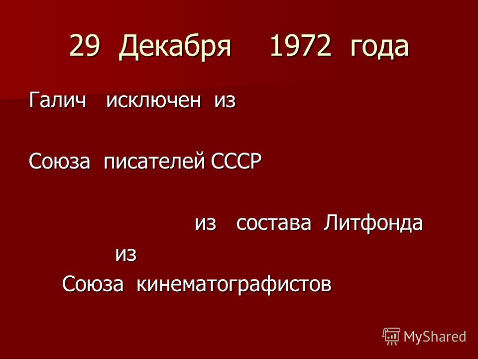 29 Декабря 1972 года Галич исключен из Союза писателей СССР из состава Литфонда из Союза кинематографистов