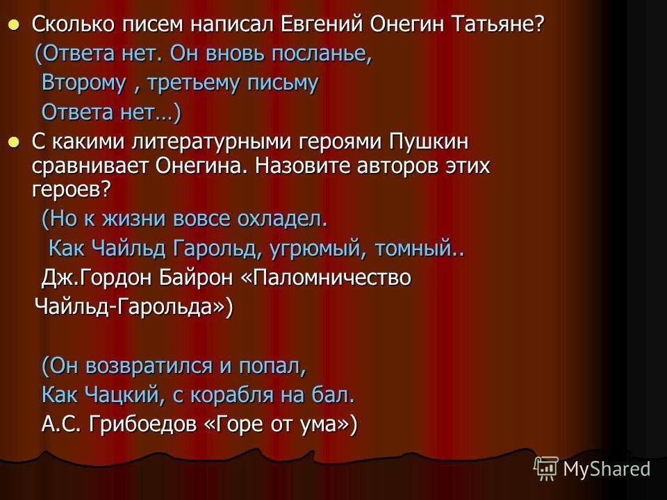 Сколько писем написал Евгений Онегин Татьяне? Сколько писем написал Евгений Онегин Татьяне? (Ответа нет. Он вновь посланье, (Ответа нет. Он вновь посланье, Второму, третьему письму Второму, третьему письму Ответа нет…) Ответа нет…) С какими литератур