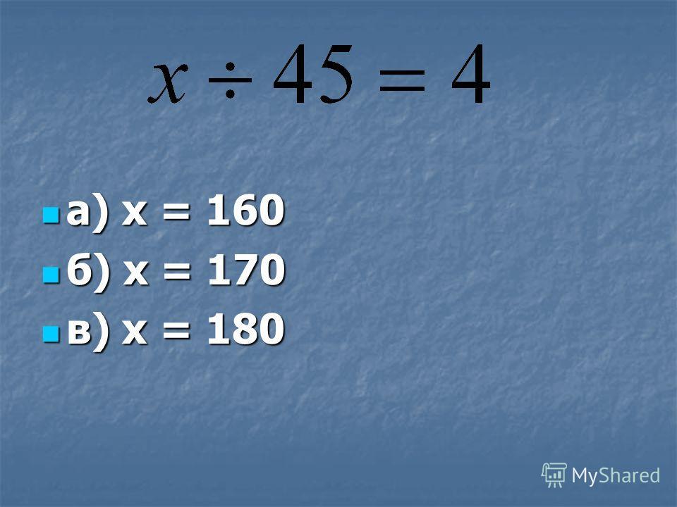 а) х = 160 а) х = 160 б) х = 170 б) х = 170 в) х = 180 в) х = 180