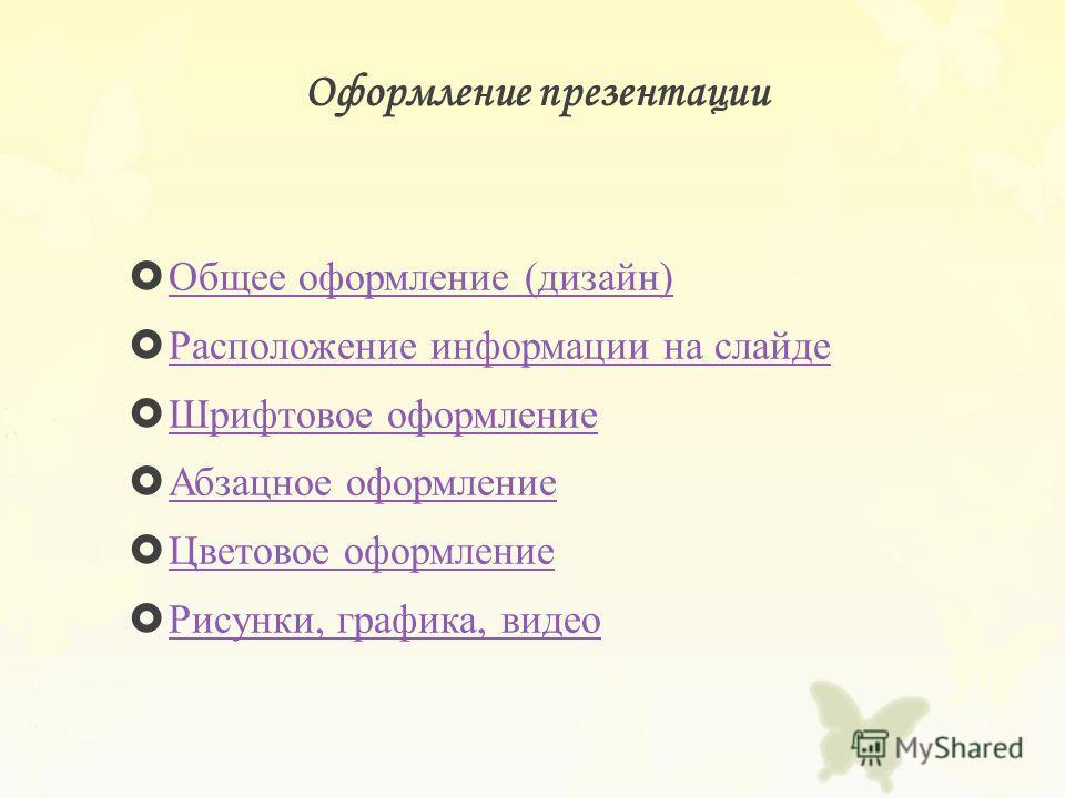 Оформление презентации Общее оформление (дизайн) Расположение информации на слайде Шрифтовое оформление Абзацное оформление Цветовое оформление Рисунки, графика, видео