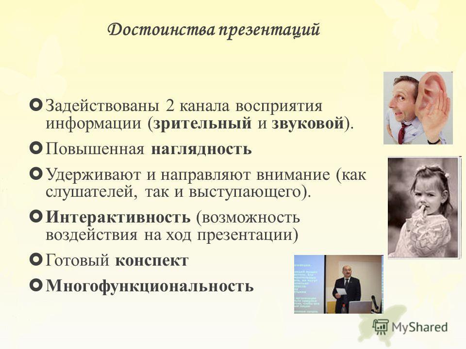 Достоинства презентаций Задействованы 2 канала восприятия информации (зрительный и звуковой). Повышенная наглядность Удерживают и направляют внимание (как слушателей, так и выступающего). Интерактивность (возможность воздействия на ход презентации) Г