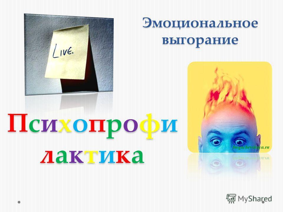 ПсихопрофилактикаПсихопрофилактикаПсихопрофилактикаПсихопрофилактика Эмоциональное выгорание