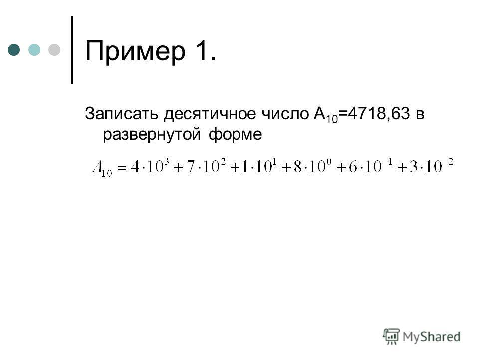 Пример 1. Записать десятичное число A 10 =4718,63 в развернутой форме