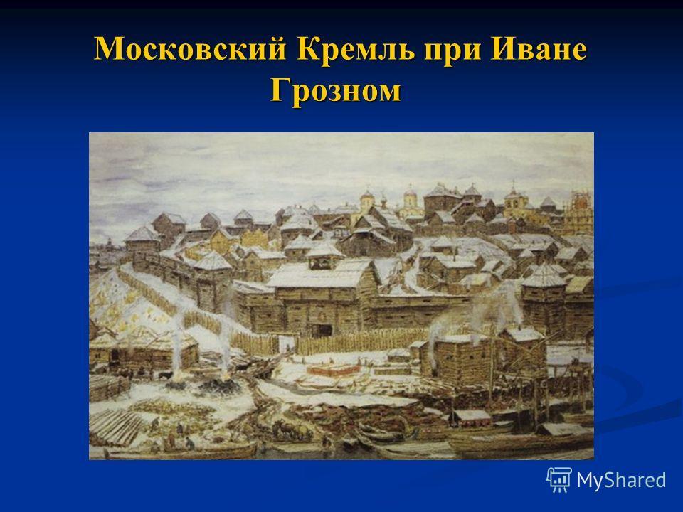 Московский Кремль при Иване Грозном Московский Кремль при Иване Грозном