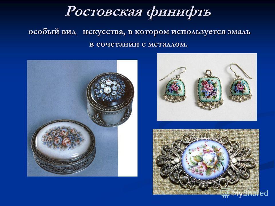 Ростовская финифть особый вид искусства, в котором используется эмаль в сочетании с металлом.