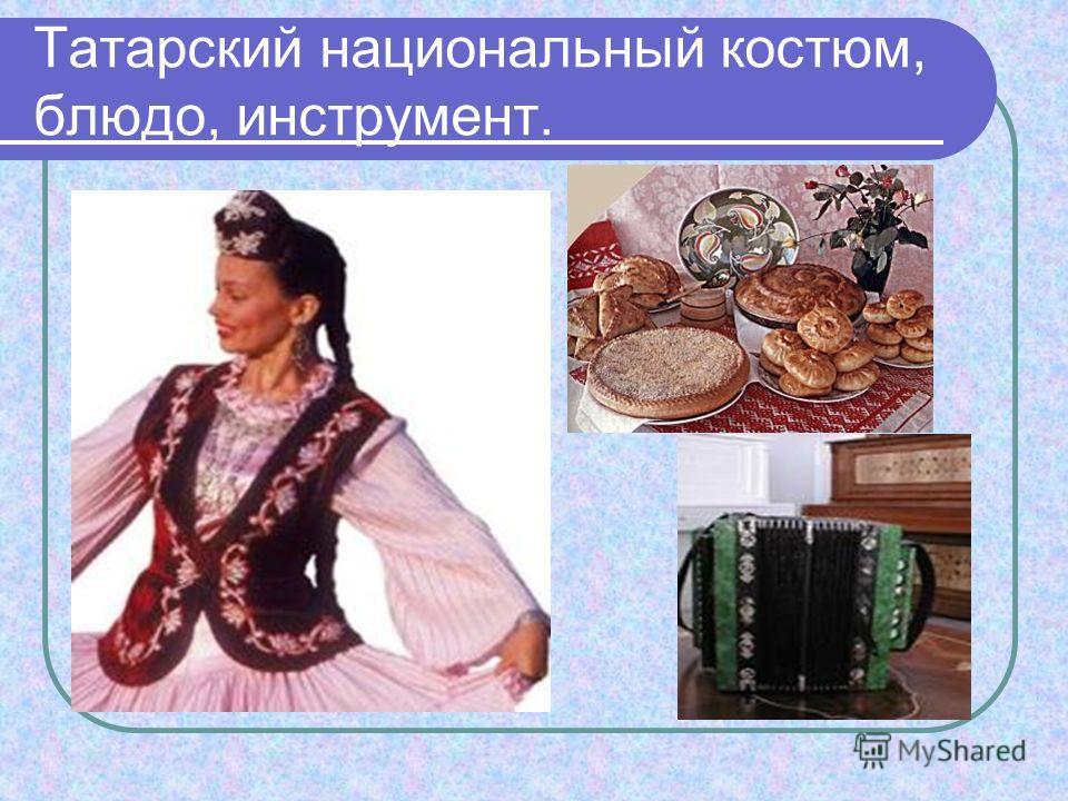 Татарский национальный костюм, блюдо, инструмент.