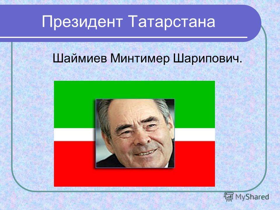 Президент Татарстана Шаймиев Минтимер Шарипович.