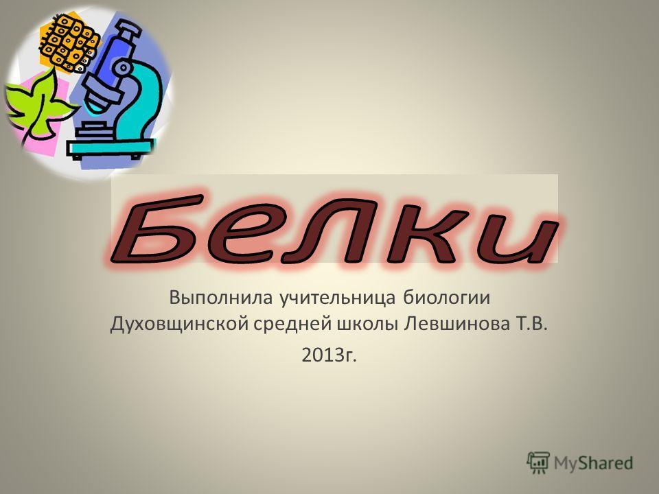 Выполнила учительница биологии Духовщинской средней школы Левшинова Т.В. 2013г.
