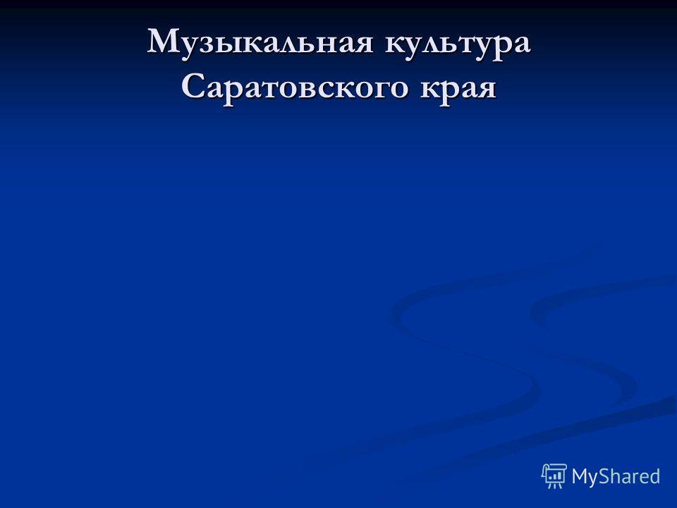 Музыкальная культура Саратовского края