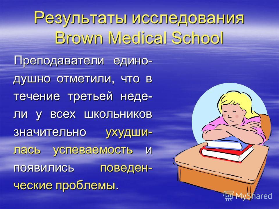 Результаты исследования Brown Medical School Преподаватели едино- душно отметили, что в течение третьей неде- ли у всех школьников значительно ухудши- лась успеваемость и появились поведен- ческие проблемы.