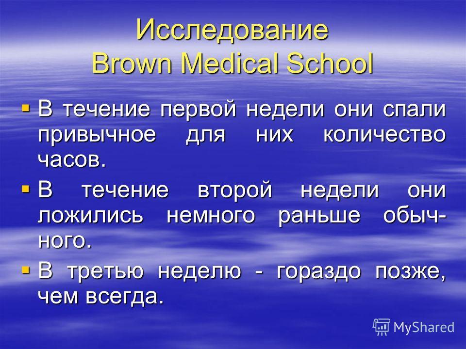 Исследование Brown Medical School В течение первой недели они спали привычное для них количество часов. В течение первой недели они спали привычное для них количество часов. В течение второй недели они ложились немного раньше обыч- ного. В течение вт