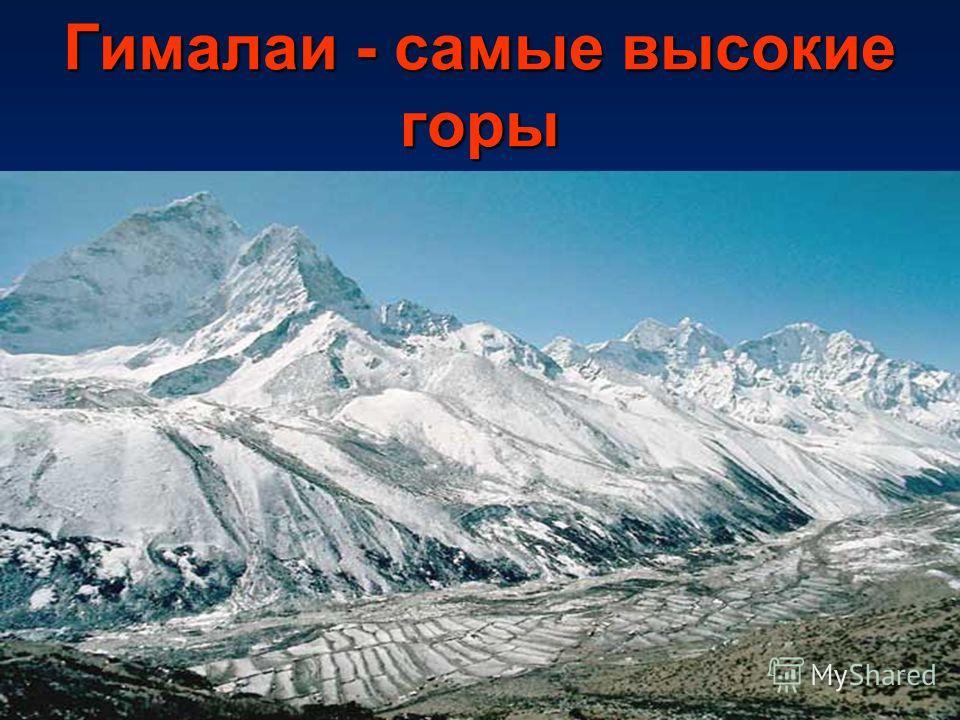 Гималаи - самые высокие горы